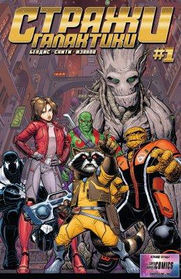 Серия комиксов Стражи Галактики