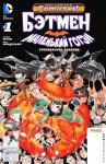 Обложка комикса Бэтмен: Маленький Готэм - Специальный Хэллоуинский Выпуск