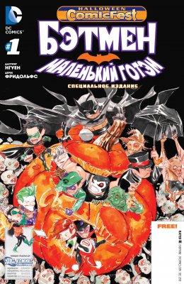 Серия комиксов Бэтмен: Маленький Готэм - Специальный Хэллоуинский Выпуск
