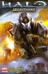 Обложка комикса Halo: Десантники №1