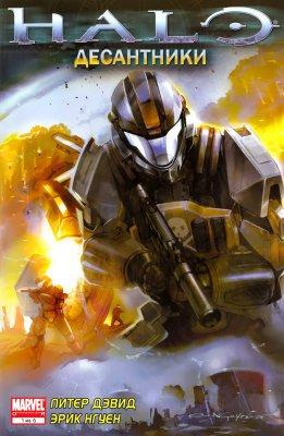 Серия комиксов Halo: Десантники