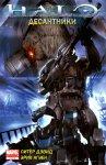 Обложка комикса Halo: Десантники №2