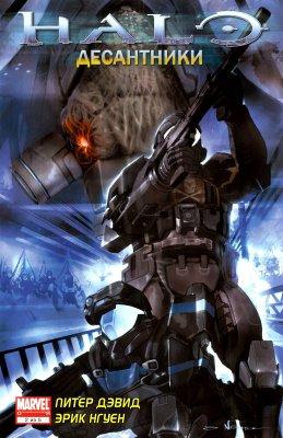 Серия комиксов Halo: Десантники №2