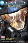 Обложка комикса Halo: Десантники №3
