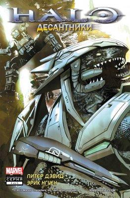 Серия комиксов Halo: Десантники №4