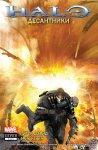 Обложка комикса Halo: Десантники №5