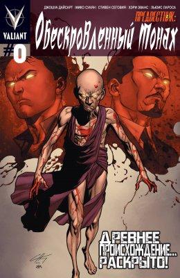 Серия комиксов Предвестник: Обескровленный Монах