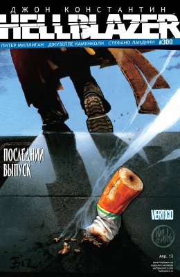 Серия комиксов Джон Константин: Посланник ада №300