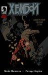 Обложка комикса Хеллбой: Двойной Сеанс Зла