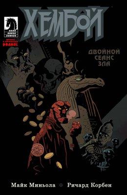 Серия комиксов Хеллбой: Двойной Сеанс Зла