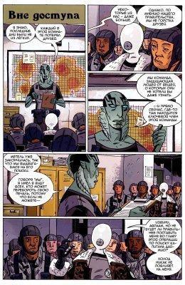 Серия комиксов Хеллбой: Вне Доступа
