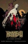 Обложка комикса Хеллбой: Дом Живых Мертвецов