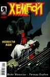Обложка комикса Хеллбой: Невеста Ада
