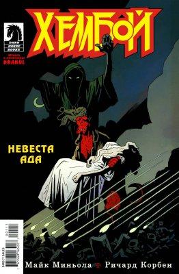 Серия комиксов Хеллбой: Невеста Ада