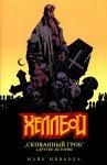 Обложка комикса Хеллбой: Скованный Гроб и Другие Истории