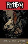 Обложка комикса Хеллбой: Тролль-Ведьма и Другие