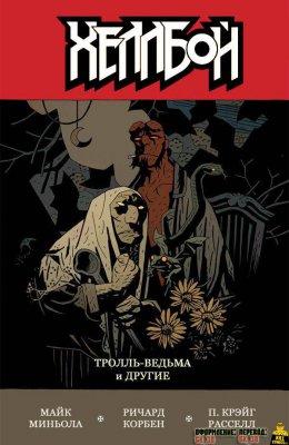 Серия комиксов Хеллбой: Тролль-Ведьма и Другие