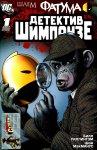 Обложка комикса Шлем Фатума: Детектив Шимпанзе