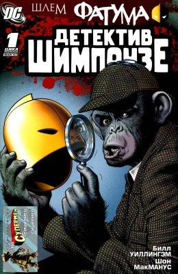 Серия комиксов Шлем Фатума: Детектив Шимпанзе
