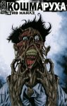 Обложка комикса Кошмаруха