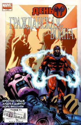 Серия комиксов Дом М: Гражданская Война