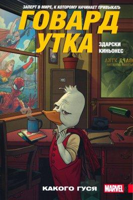 Серия комиксов Говард Утка