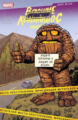 Серия комиксов Воюющие Коммандос ЗАЩИТЫ №6