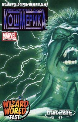 Серия комиксов Невероятный Халк: Кошмерика