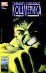 Обложка комикса Невероятный Халк: Кошмерика №3