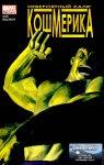 Обложка комикса Невероятный Халк: Кошмерика №5