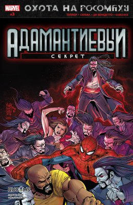 Серия комиксов Охота На Росомаху: Адамантиевый Секрет №3