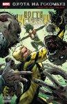 Обложка комикса Охота На Росомаху: Когти Убийцы №2