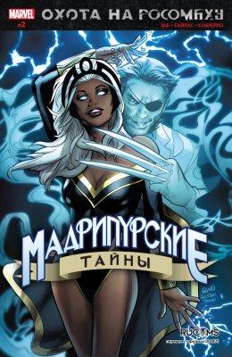 Серия комиксов Охота На Росомаху: Мадрипурские Тайны №2