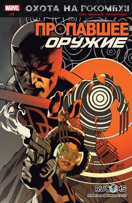 Серия комиксов Охота На Росомаху: Пропавшее Оружие