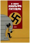 Обложка комикса Я Убил Адольфа Гитлера