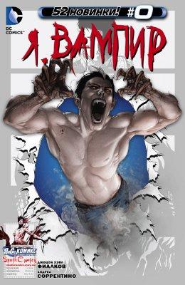 Серия комиксов Я, Вампир