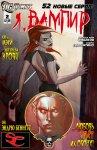 Обложка комикса Я, Вампир №2