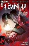 Обложка комикса Я, Вампир №4