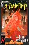 Обложка комикса Я, Вампир №5