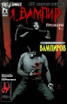 Обложка комикса Я, Вампир №6