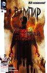 Обложка комикса Я, Вампир №9