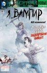 Обложка комикса Я, Вампир №13