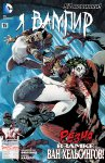 Обложка комикса Я, Вампир №15