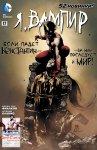 Обложка комикса Я, Вампир №17