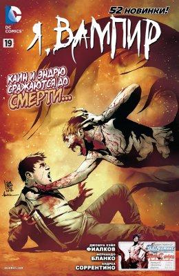 Серия комиксов Я, Вампир №19