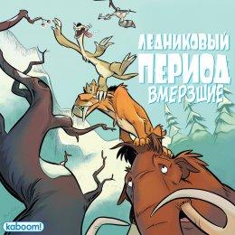 Серия комиксов Ледниковый Период: Вмерзшие
