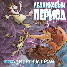 Серия комиксов Ледниковый Период: И Грянул Гром