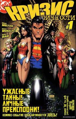 Серия комиксов Кризис Личности