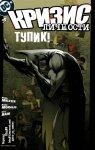 Обложка комикса Кризис Личности №6
