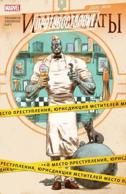 Серия комиксов Иллюминаты №6